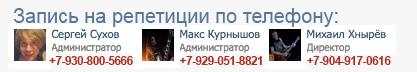 Позвоните и запишитесь на репетицию, это просто)))
