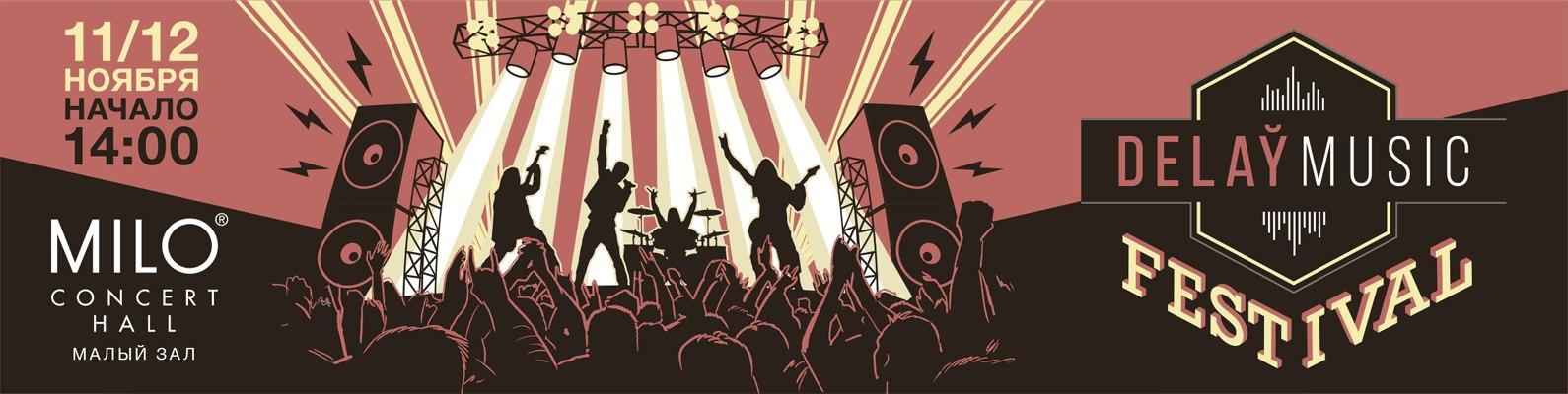 Delay Music Festival